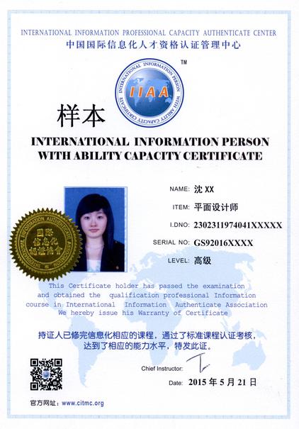 地理信息化岗位力双证提高高中国际图片